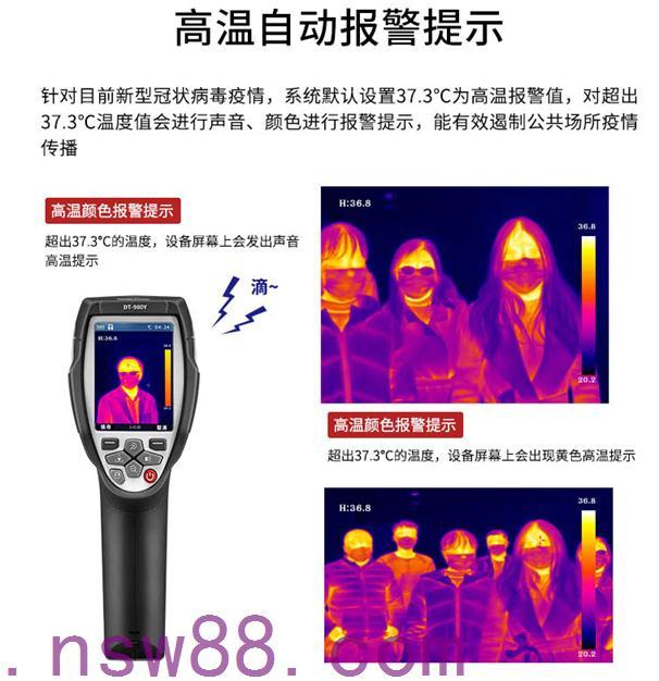 DT-980Y红外线热成像仪测量体温仪 非接触式热像仪 国产红外线热像仪